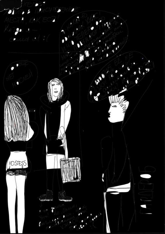 Копия темнота
